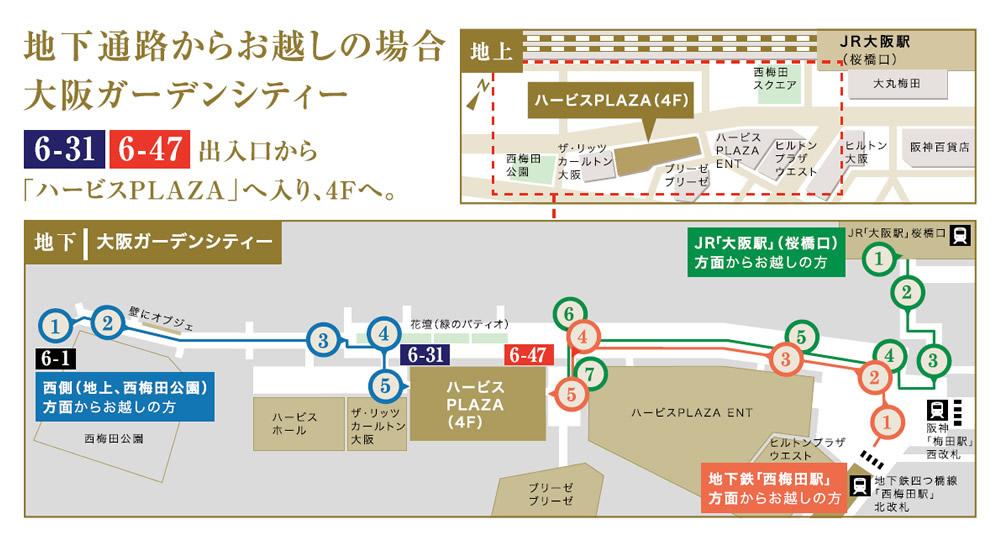 地下通路からお越しの場合 大阪ガーデンシティー