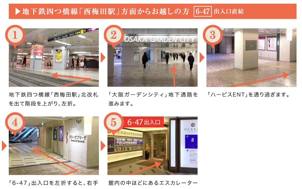 地下鉄四つ橋線「西梅田駅」方面からお越しの方