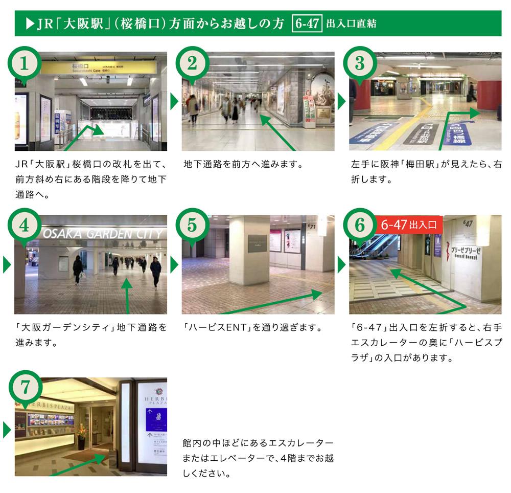 JR「大阪駅」(桜橋口)方面からお越しの方